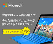 Microsoft Public Affiliate Program (JP)