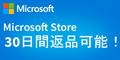 Microsoft(マイクロソフト)