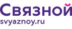 Связной (www.svyaznoy.ru)
